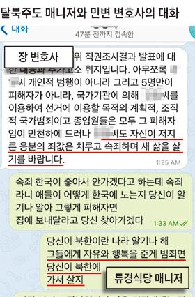 탈북주도 매니저와 민변 변호사의 대화 정리 그래픽