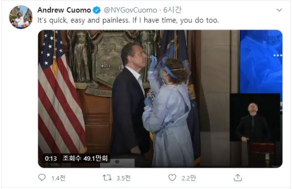 앤드루 쿠오모 미국 뉴욕 주지사가 지난 17일(현지 시각) 코로나 바이러스 검사를 받고 있다./트위터 캡처
