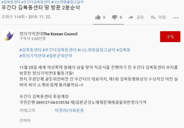 정의기억연대 유튜브에 올라온 김복동 센터 방문 영상에 대한 설명. 우간다 김복동센터 후원계좌가 올라와 있다. /정의기억연대 유튜브