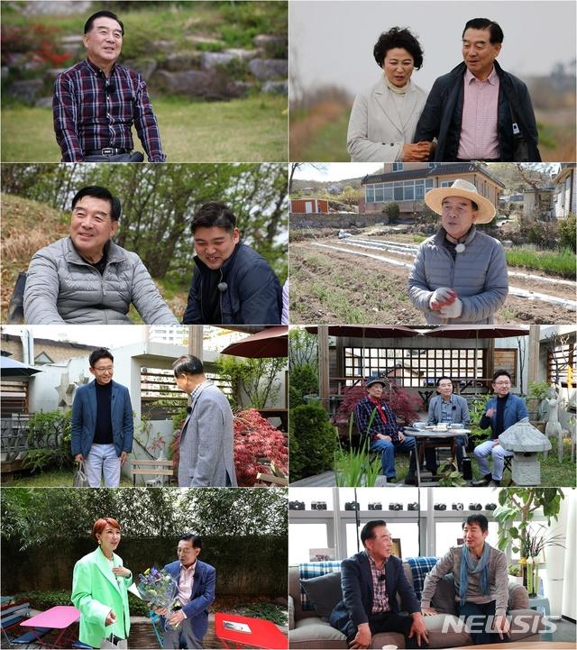 TV조선 시사교양 프로그램 '인생 다큐 마이웨이'