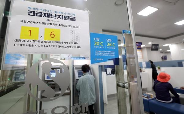 정부 긴급재난지원금 카드 신청을 받고 있는 한 시중은행./연합뉴스