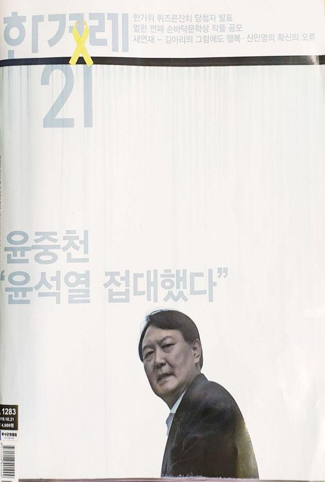 출처:한겨레21