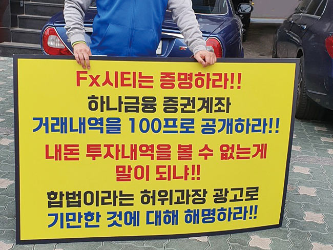 지난 4월 22일 1230만원의 돈을 잃은 A씨가 서울 연희동 FX시티 본사 앞에서 1인 시위를 하고 있다. photo 곽승한
