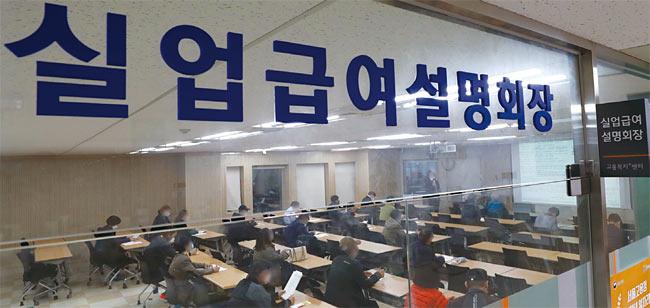 경제 상황이 악화되며 서울 중구 서울지방고용노동청의 실업급여 설명회를 찾는 사람들이 늘고 있다. photo 뉴시스