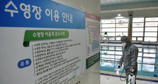 방역담당자들이 지난 2월 24일 실내수영장을 예방 방역소독하고 있다. /연합뉴스