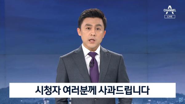 채널A가 22일 '뉴스A'에서 부적절한 취재행위에 대해 사과했다. /채널A 유튜브 화면 캡처