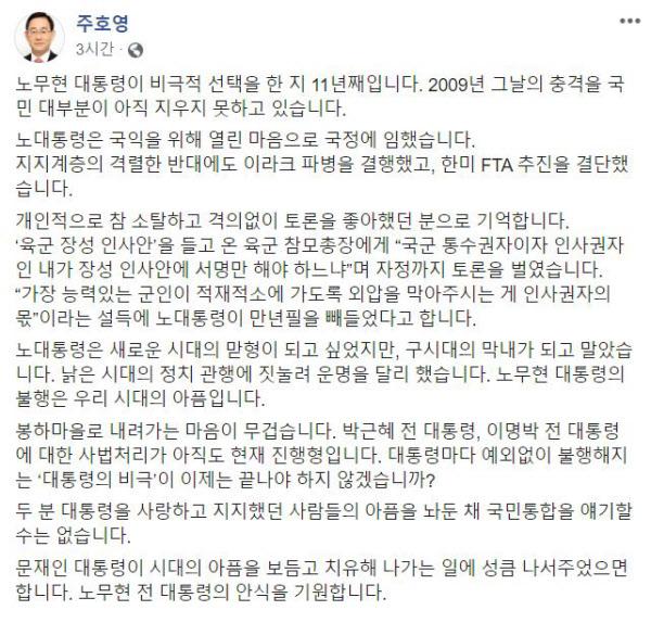 /미래통합당 주호영 원내대표 페이스북 캡처