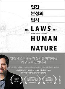 '인간 본성의 법칙'