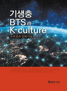 '기생충·BTS ⓝ K-culture'
