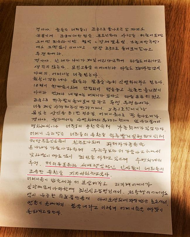 민변 강모 변호사가 탈북 여종업원들에게 직접 전달했다는 북에서 온 편지 중 하나.