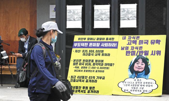 22일 서울 마포구 정의기억연대 사무실 앞에 더불어민주당 윤미향 비례대표 당선자의 사퇴를 요구하는 피켓이 세워져 있다.