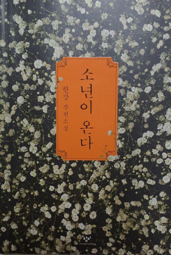 5.18 소설 '소년이 온다' 표지./조홍복 기자