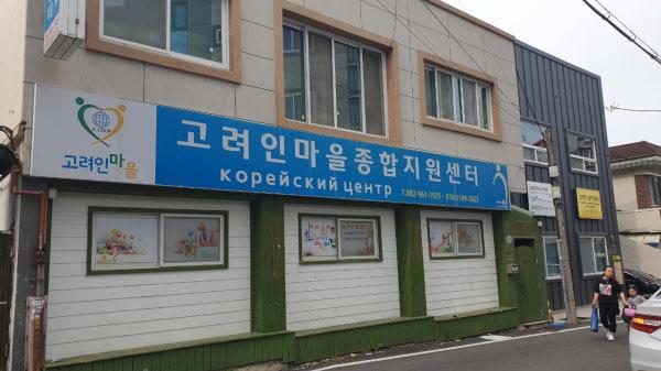 광주에 형성된 고려인마을에는 고려인마을종합지원센터가 들어서 이들의 정착을 돕고 있다. /권경안 기자