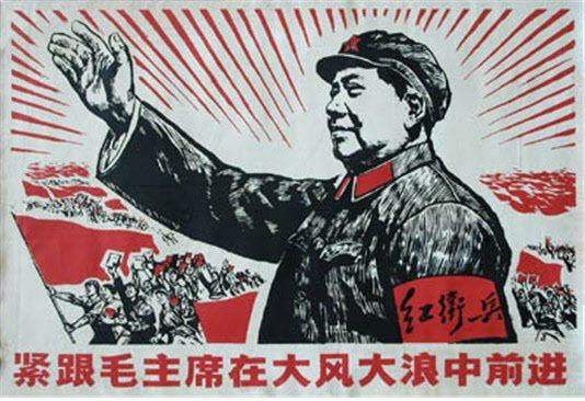"""'마오주석을 꼭 잡고서 큰 바람, 큰 파도를 헤치며 전진하자!"""" 문화혁명 당시 마오의 인격숭배를 보여주는 포스터. 최고영도자와 인민의 직접적 결합이 강조되고 있다. /PUBLIC DOMAIN"""