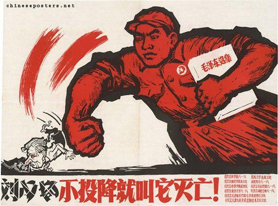 """""""류샤오치, 투항하지 않으면 그를 멸망시켜라!"""" 문화혁명 당시 류샤오치를 비판하는 포스터. 소련 수정주의의 추종자로 묘사하기 위해 류샤오치의 코를 크게 그려 놓았다./ chineseposters.net"""