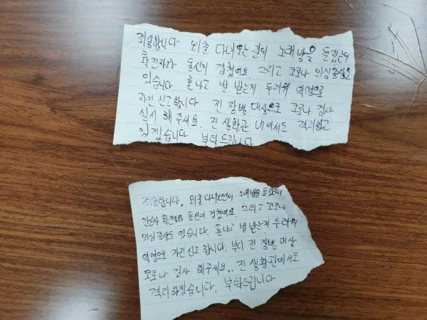 경기도의 한 공군 부대에서 발견된 '코로나 증상 의심' 익명 메모. /인터넷 커뮤니티