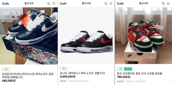 중고 거래 사이트에 올라온 나이키 운동화 판매·구매 게시물. /중고나라 캡처