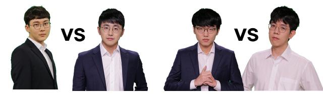 ◇GS칼텍스배가 4강을 가려냈다. 박정환 vs 김지석, 신진서 vs 강동윤. 이미지제공=한국기원