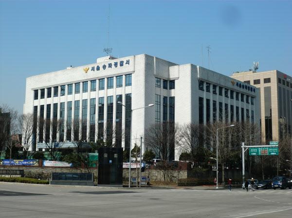 서울 송파경찰서 /위키피디아