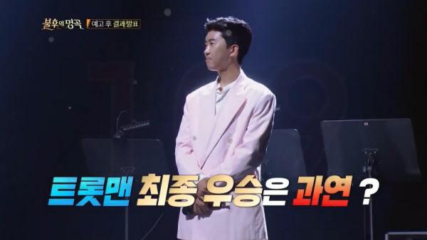 지방시 재킷을 입은 임영웅/KBS