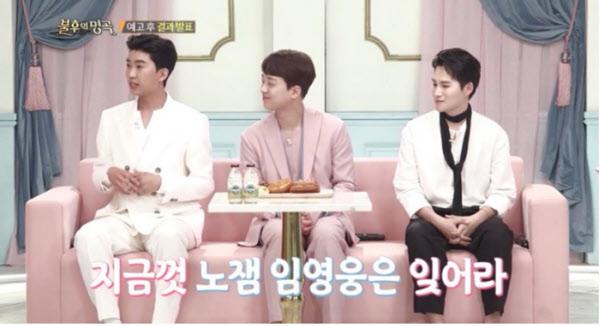 보스를 입은 임영웅, 카루소의 이찬원, 피안의 김희재 /KBS