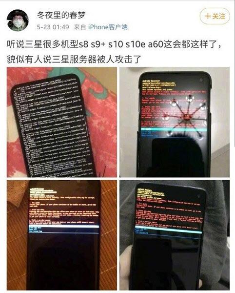 삼성전자 스마트폰이 오류난 화면./웨이보 캡처