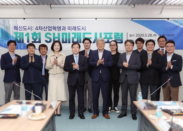 서울주택도시공사, 제1회 'SH미래도시포럼' 열어
