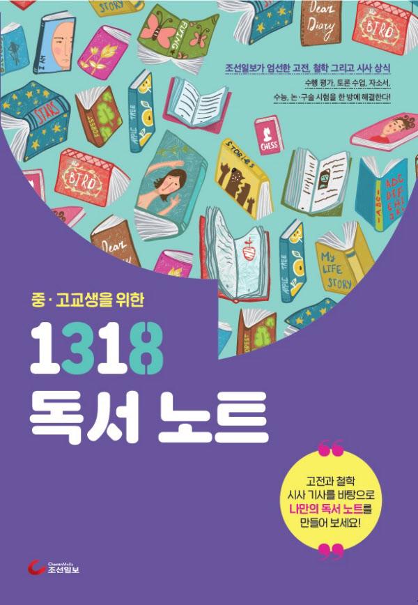 1318독서노트