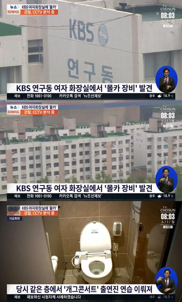 KBS 화장실 몰카 사건. /TV조선