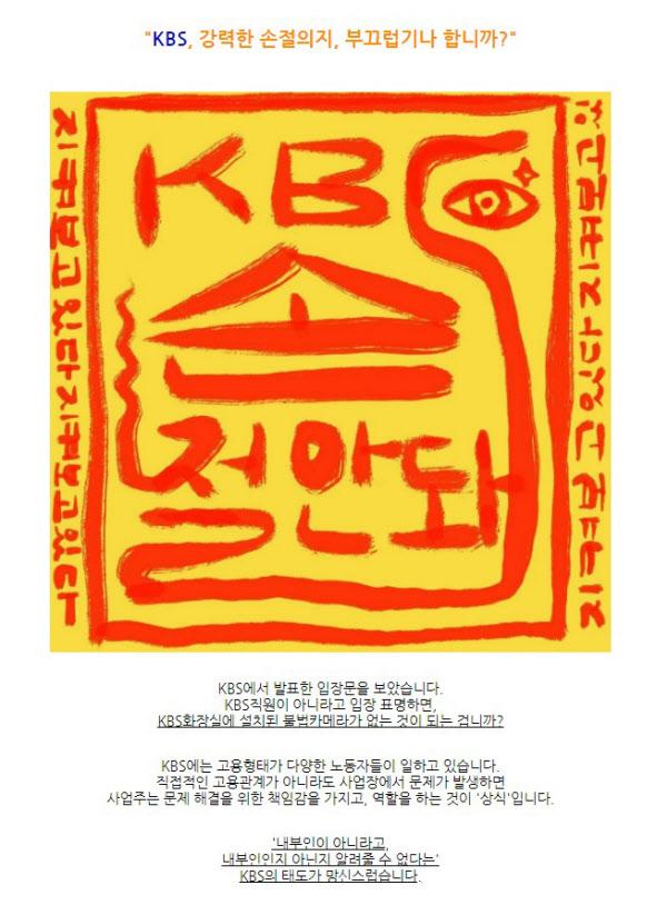 한국여성민우회가 여의도 사옥 여자화장실 내 몰래카메라를 설치한 이는 '자사 직원이 아니다'라고 발표한 KBS에 대해 올린 입장문. /한국여성민우회 홈페이지