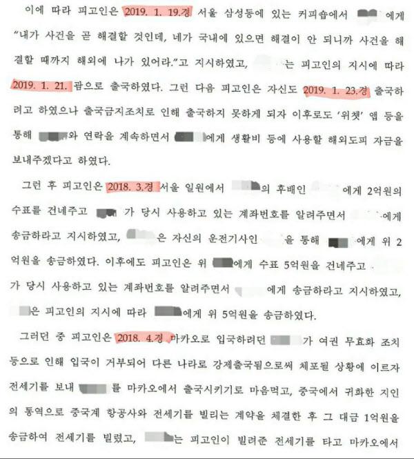 수원지검이 법원에 제출한 김봉현 전 회장의 공소장. 사건 전후 내용상 '2019년'이라고 써야할 곳에 '2018년'이라고 잘못 쓴 부분들이 보인다.