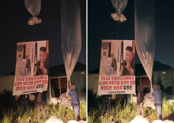 탈북민단체인 자유북한운동연합이 지난달 31일 김포에서 '새 전략핵무기 쏘겠다는 김정은'이라는 제목의 대북 전단 50만장 등을 북한으로 날려 보내고 있다. /자유북한운동연합