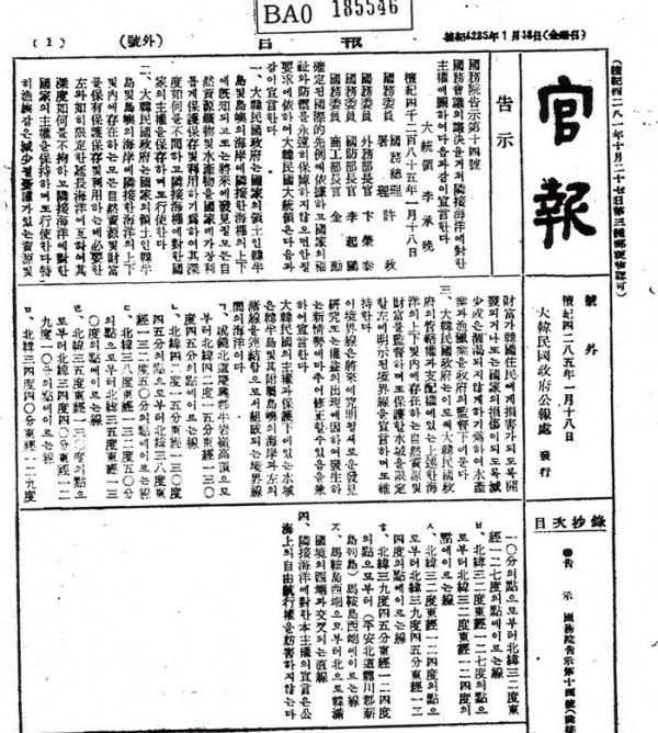 1952년 1월 18일 대한민국 관보에 실린 `인접해양에 대한 주권에 관한 대통령선언`.