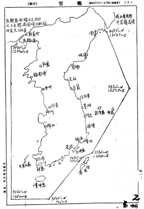 관보에 실린 `인접해양에 대한 주권에 관한 대통령선언`에 첨부된 부속 지도.