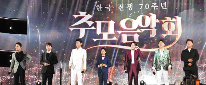 해인사 추모 음악회에서 희망가를 부르는 미스터트롯 톱6와 강태관(맨 오른쪽).
