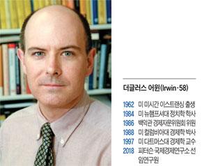 더글러스 어윈 미국 다트머스대 교수