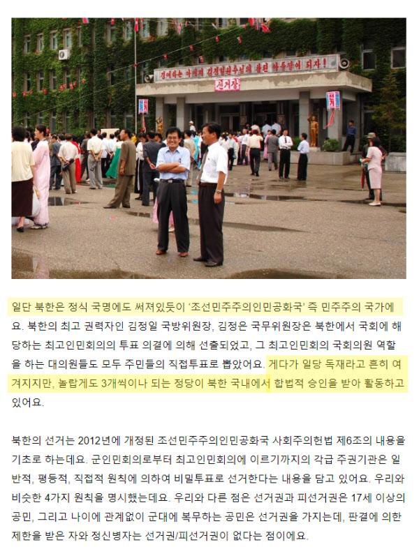 전라북도 선거관리위원회가 공식 홈페이지에 올린 글의 한 대목. '북한은 민주주의 국가'이며 '일당 독재라고 흔히 여겨지지만, 놀랍게도 3개씩이나 되는 정당이 합법적 승인을 받아 활동하고 있다'고 썼다/인터넷 캡처