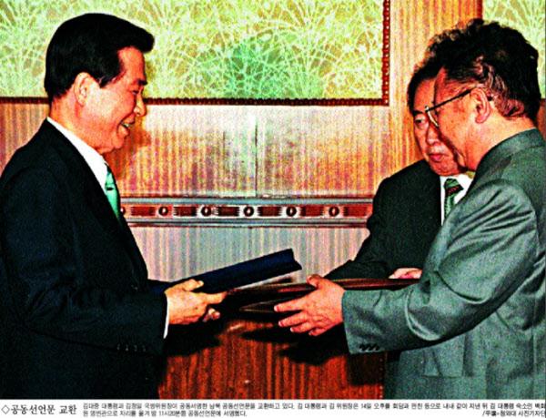 김대중 대통령과 김정일이 2000년 6월 공동선언문을 교환하는 모습. /조선일보 DB