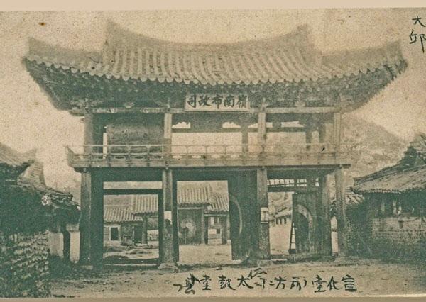 경상감영의 정문인 관풍루의 1905~1906년도 사진. 관풍루는 달성공원으로 이전됐다. /대구시
