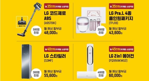 이마트 '이워드' 4차 행사 품목. /이마트 제공