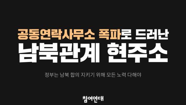 /참여연대 홈페이지 캡처