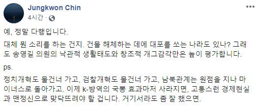 /진중권 전 동양대 교수 페이스북 캡처