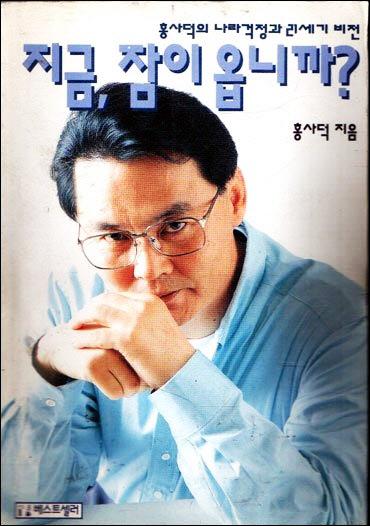 고인이 1996년 출간해 화제를 모았던 '지금, 잠이 옵니까?' 표지./조선일보DB