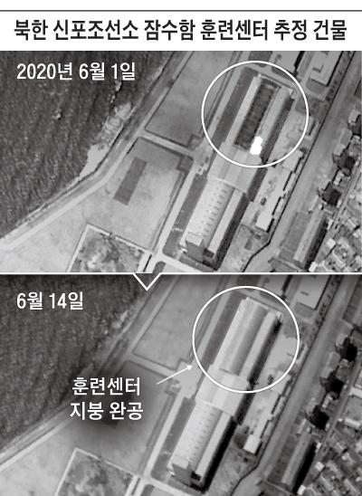 북한 신포조선소 잠수함 훈련센터 추정 건물 사진