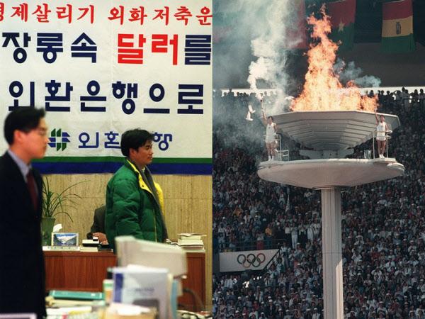 IMF외환위기 당시 모습(왼쪽)과 88 서울올림픽/조선일보 DB