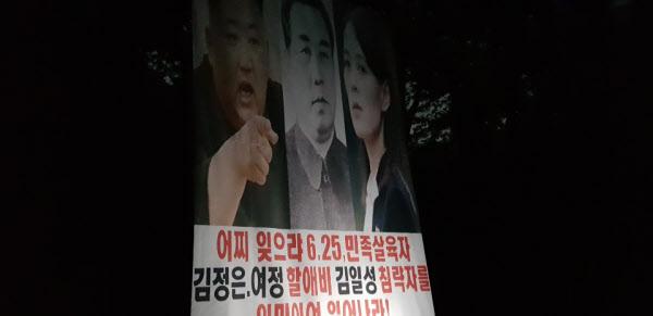 22일 오후 경기 파주시 월롱면 덕은리에서 자유북한운동연합이 띄운 대북전단 풍선 모습. /연합뉴스