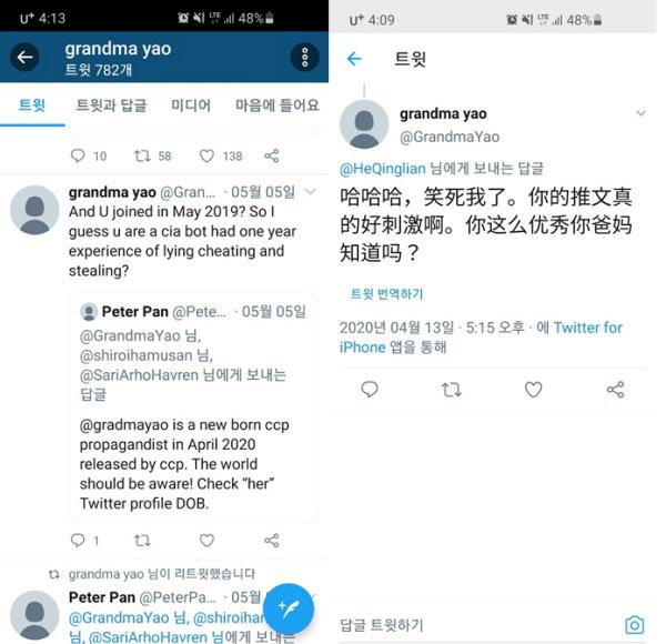 왼쪽은 중국 댓글부대의 일원으로 추정되는 'grandma yao'라는 트위터 계정 캡처. 오른쪽은 이 네티즌이 재미 중국학자 허칭롄에게 보내는 조롱글을 캡처한 것이다. 번역하면 '하하하, 웃겨죽겠네. 당신 트위터글은 정말 자극적이야. 당신이 이렇게 우수한 걸 당신 부모들도 알고 있나'는 내용이다. /조선닷커