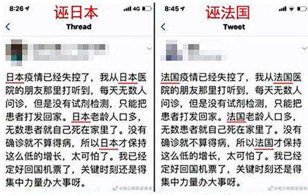 중국 댓글부대가 트위터에 올린 코로나 19 사태와 관련된 메시지. 왼쪽은 일본, 오른쪽은 프랑스를 비난하는 글로 코로나 19 전염 사태로 두 나라가 통제력을 잃었다는 내용이다. 중국어 문장 중 붉은 밑줄을 그은 부분에 일본과 프랑스라는 말을 넣은 것을 빼면 나머지 내용은 모두 동일하다. 같은 형식의 문장에 나라 명칭만 바꿔 넣어서 올린 글이다. /조선닷컴
