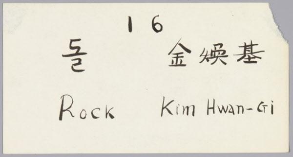 당시 전시에 사용된 설명카드. /국립중앙박물관 제공