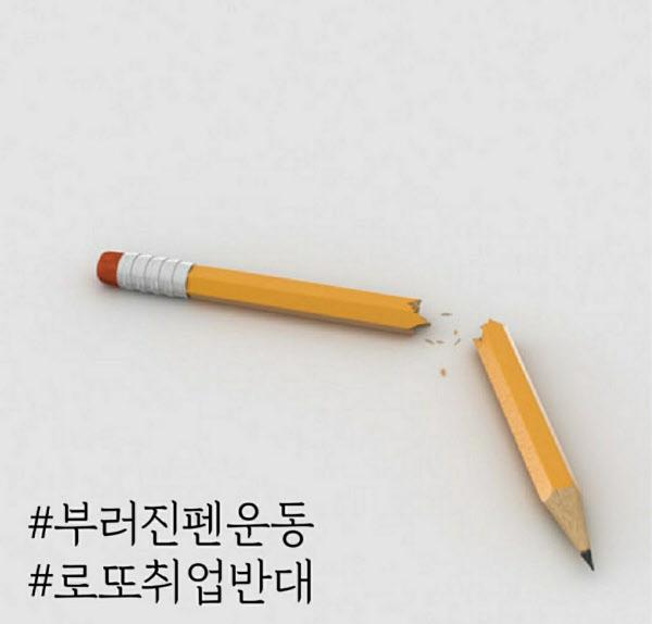 /온라인 캡처 SNS에서 확산하고있는 '부러진 펜 운동' 사진